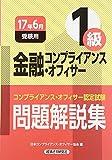 金融コンプライアンス・オフィサー1級問題解説集〈2017年6月受験用〉