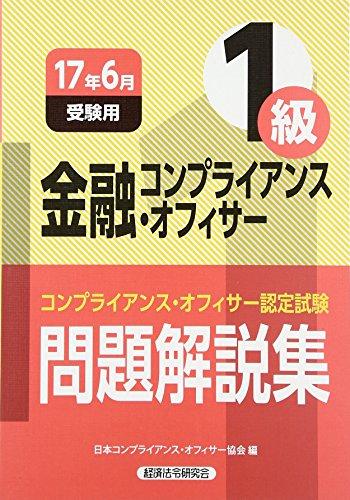 金融コンプライアンス・オフィサー1級問題解説集〈2017年6月受験用〉の詳細を見る