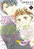 初恋ダブルエッジ : 8 (ジュールコミックス)