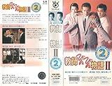 教師びんびん物語II(2) [VHS]