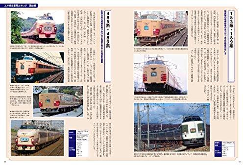 旅と鉄道2018年増刊5月号 ありがとうエル特急 45年の軌跡のすべて