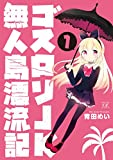 ゴスロリJK無人島漂流記 (1) (まんがタイムKRコミックス) -