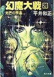 幻魔大戦 20 (角川文庫 緑 383-34)