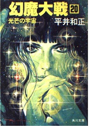 幻魔大戦 20 (角川文庫 緑 383-34)の詳細を見る