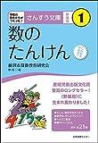 さんすう文庫 【新装版】 第1巻 数のたんけん