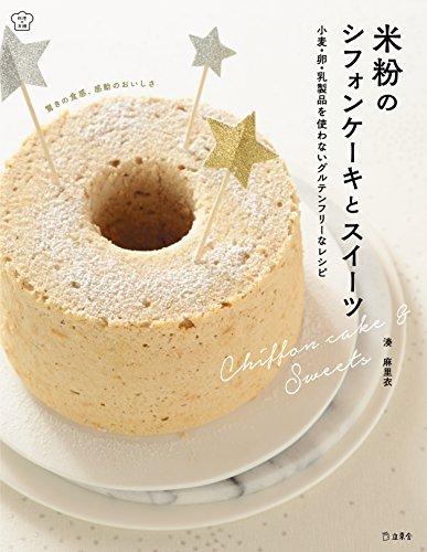 米粉のシフォンケーキとスイーツ 小麦・卵・乳製品を使わないグルテンフリーなレシピ (立東舎 料理の本棚)