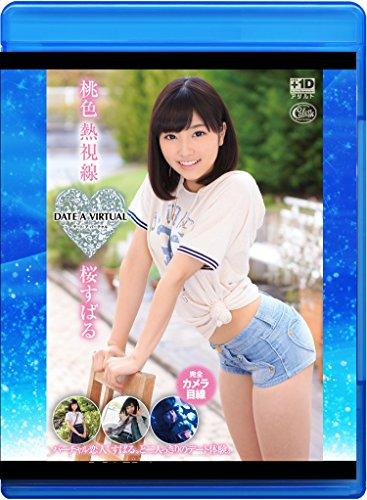 デート・ア・バーチャル 桃色熱視線 桜すばる [Blu-ray]