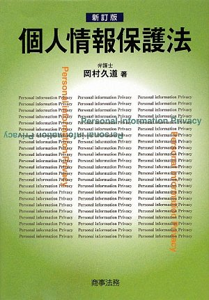 個人情報保護法の詳細を見る