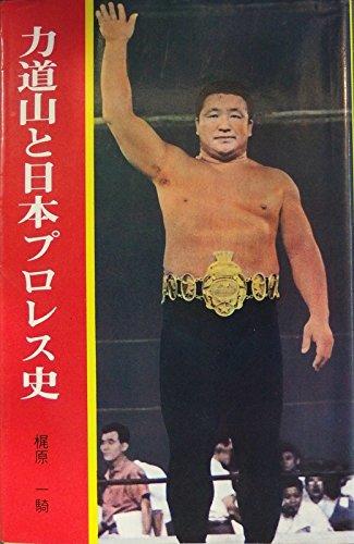 力道山と日本プロレス史 -