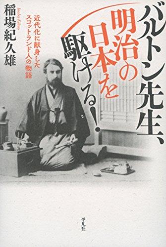 バルトン先生、明治の日本を駆ける!: 近代化に献身したスコットランド人の物語
