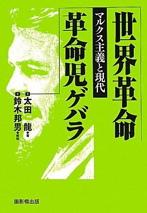 世界革命・革命児ゲバラ―マルクス主義と現代