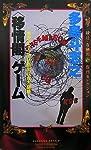 <移情閣>ゲーム  綾辻・有栖川復刊セレクション (講談社ノベルス)