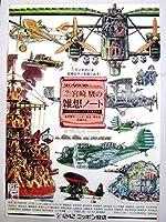 ニッポン放送 宮崎 駿の雑想ノート バーチャルサウンド・ラジオドラマ 販売告知 ポスター サイズ B2