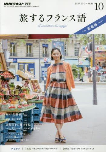 NHKテレビ 旅するフランス語 2016年10月号 [雑誌] (NHKテキスト)