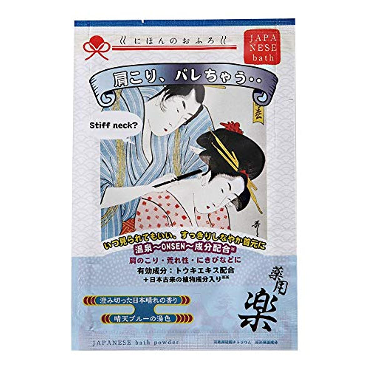 壊すブレス反毒にほんのおふろ 肩こり、バレちゃう・・ 澄み切った日本晴れの香り 25g