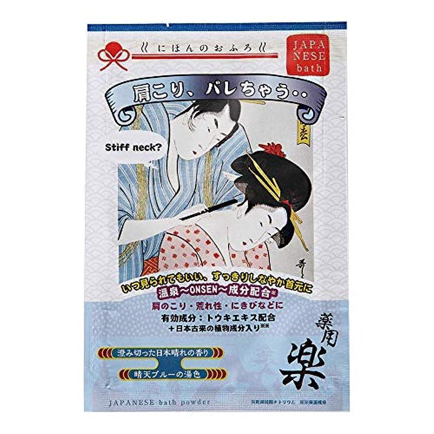 盆地タワー悲惨にほんのおふろ 肩こり、バレちゃう?? 澄み切った日本晴れの香り 25g