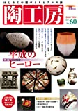 陶工房 No.60―はじめての器づくり&プロの技 (SEIBUNDO Mook)