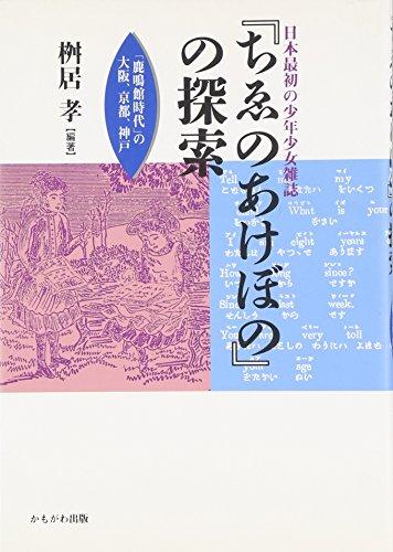 日本最初の少年少女雑誌『ちゑのあけぼの』の探索―「鹿鳴館時代」の大阪、京都、神戸