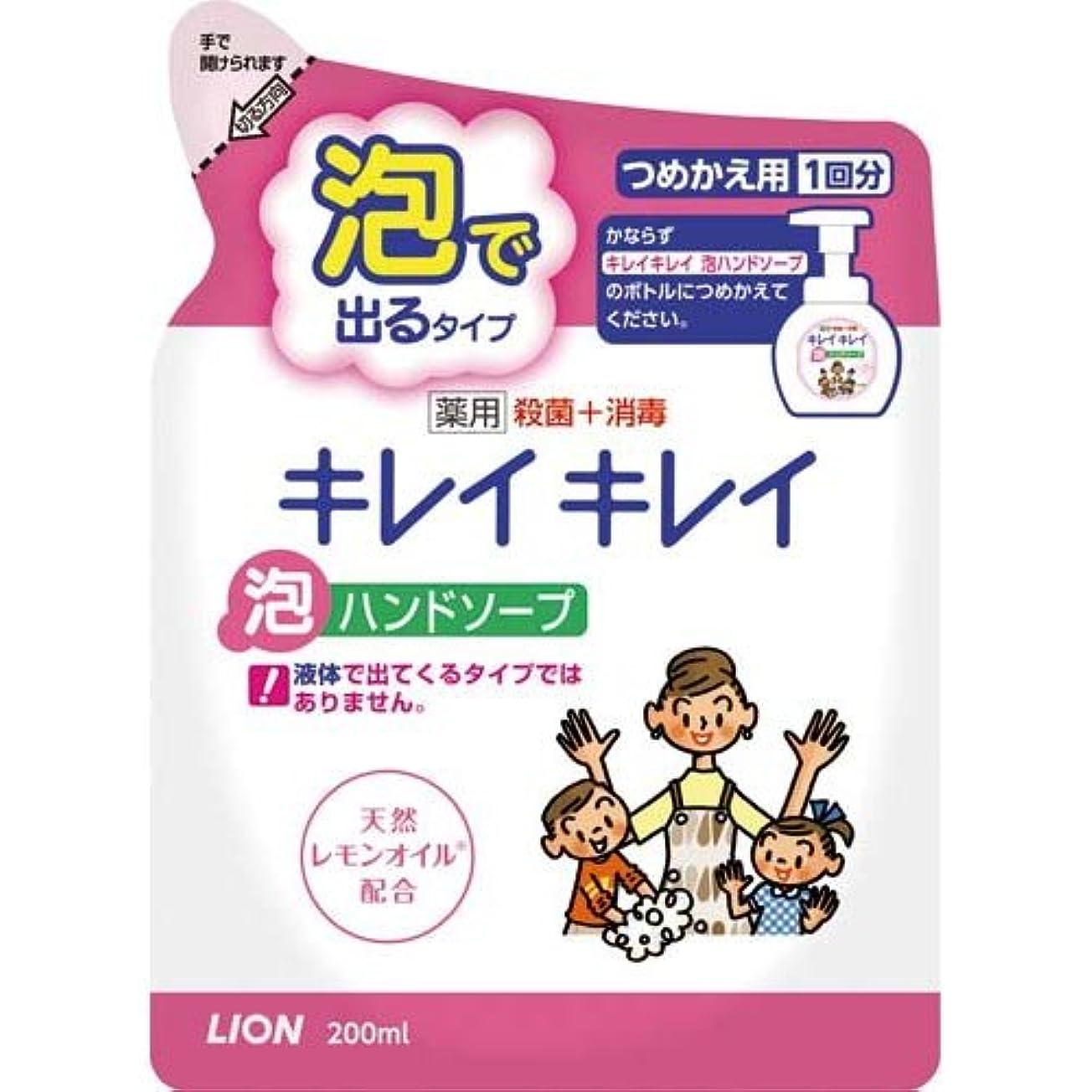 ワイヤー洗う漏れキレイキレイ 薬用泡ハンドソープ つめかえ用 200mL(医薬部外品) ライオン