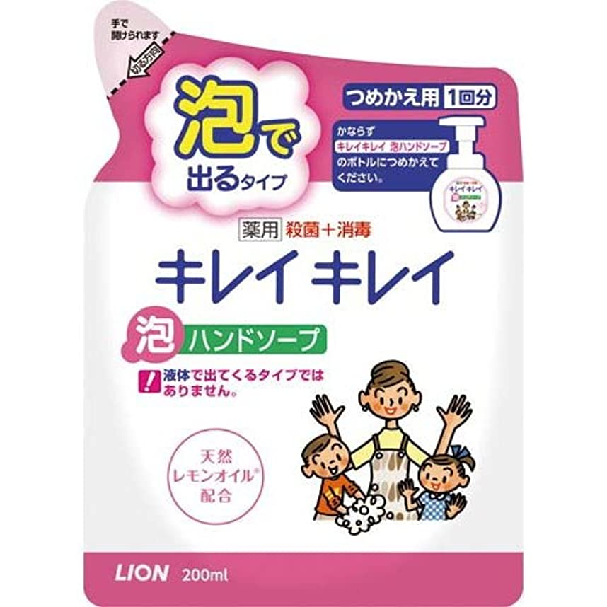 侵略ミニチュアシャーロットブロンテキレイキレイ 薬用泡ハンドソープ つめかえ用 200mL(医薬部外品) ライオン