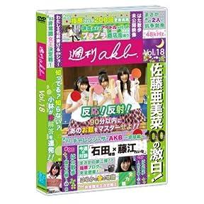 週刊AKB DVD Vol.18