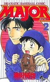 MAJOR(2) MAJOR (少年サンデーコミックス)