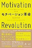 モチベーション革命 稼ぐために働きたくない世代の解体書 (NewsPicks Book) 画像