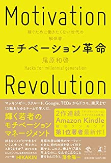 出たばかりの『モチベーション革命』のはじめにが無料公開!