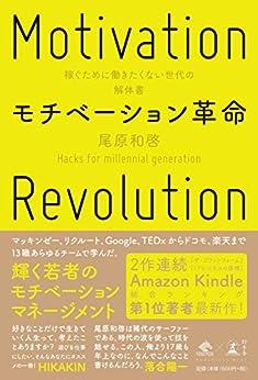 [尾原和啓]のモチベーション革命 稼ぐために働きたくない世代の解体書 (NewsPicks Book)