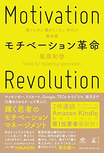 モチベーション革命 稼ぐために働きたくない世代の解体書 (NewsPicks Book)の詳細を見る