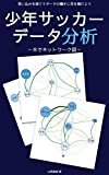 少年サッカー データ分析: R言語を用いたネットワーク分析