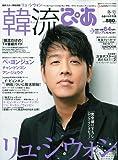 韓流ぴあ 冬号 2010年 1/5号 [雑誌] 画像
