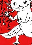 よしふみとからあげ(1) (ヤングマガジンコミックス)