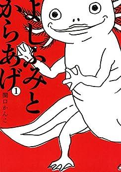 [関口かんこ]のよしふみとからあげ(1) (ヤングマガジンコミックス)