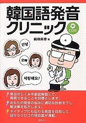 韓国語発音クリニック《CD付》