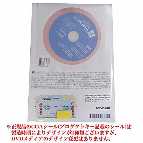 [日本語版]正規品WindowsXP Professional /32bit /SP3 /DSP