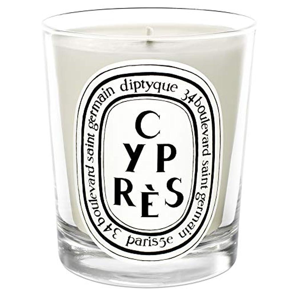 必要とするために報酬[Diptyque] DiptyqueのCypr?s香りのキャンドル190グラム - Diptyque Cypr?s Scented Candle 190g [並行輸入品]