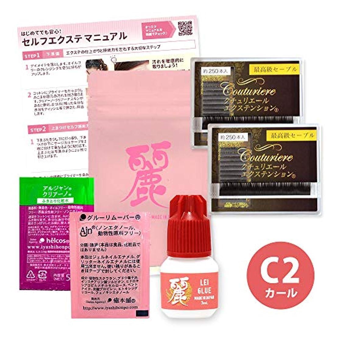 ミニメディア特許マツエク セルフ キット クチュリエール1列×2個と日本製 超低刺激グルー C2カール マニュアル付き (0.20mm 10・11mm)