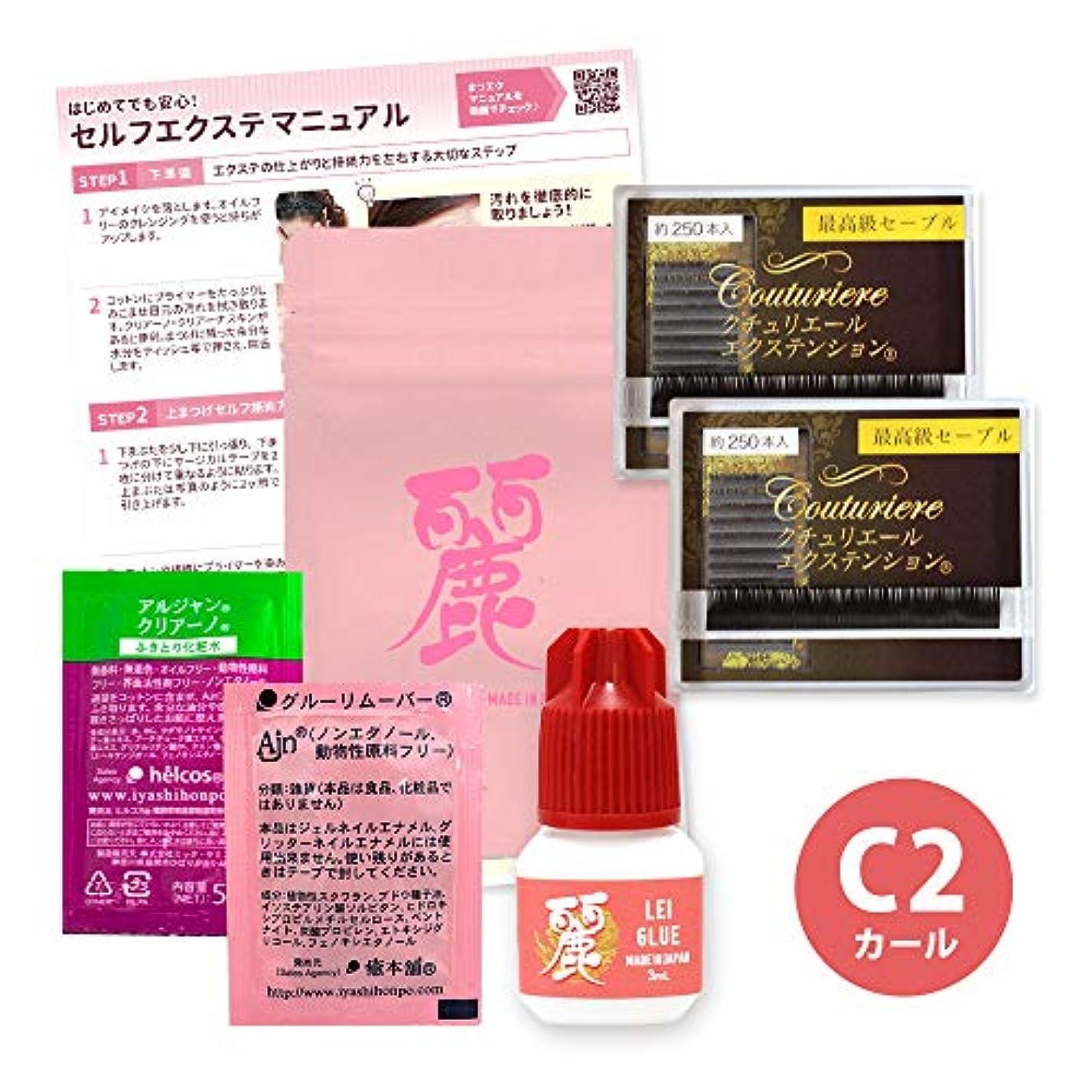 乳製品切り下げ抑圧マツエク セルフ キット クチュリエール1列×2個と日本製 超低刺激グルー C2カール マニュアル付き (0.20mm 11・12mm)