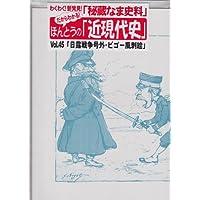 「日露戦争号外・ビゴー風刺絵」 (だからわかる!ほんとうの「近現代史」 vol.45)