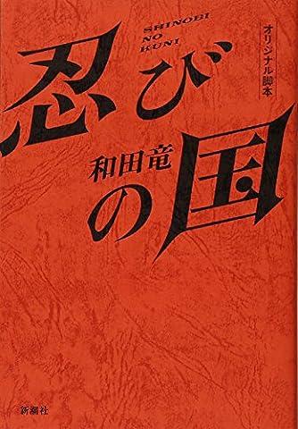 忍びの国 オリジナル脚本