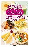 ゼライスぷるぷるコラーゲンレシピ (扶桑社BOOKS)