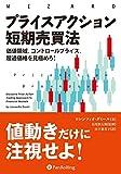 プライスアクション短期売買法 ──価値領域、コントロールプライス、超過価格を見極めろ! (ウィザードブックシリーズ Vol.262) 画像