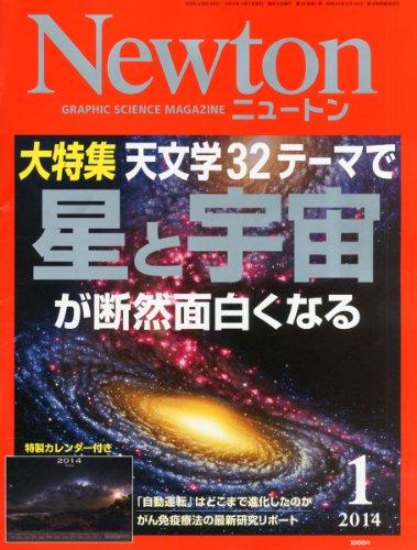 Newton (ニュートン) 2014年 01月号 [雑誌]の詳細を見る