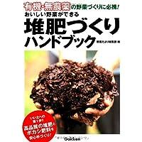 有機・無農薬―おいしい野菜ができる堆肥づくりハンドブック