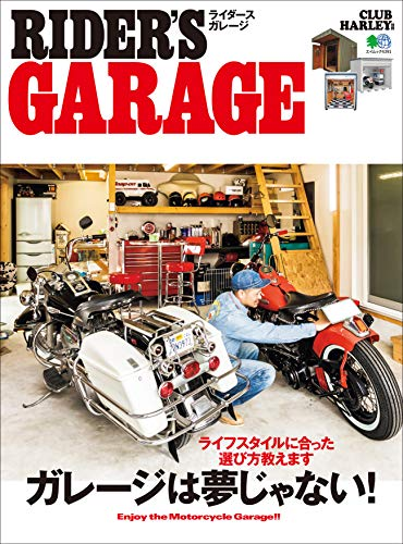 RoomClip商品情報 - RIDER'S GARAGE[雑誌]