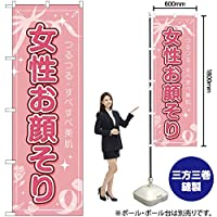 のぼり旗 女性お顔そり YN-2153(三巻縫製 補強済み)【宅配便】
