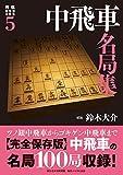 将棋戦型別名局集5 中飛車名局集 (将棋戦型別名局集 5)