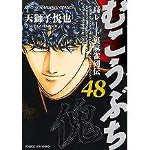 むこうぶち 高レート裏麻雀列伝(48) (近代麻雀コミックス)