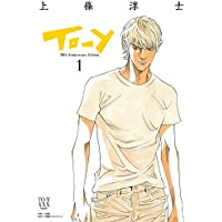 To-y 30th AnniversaryEdition (1) (小学館クリエイティブ単行本 (1))